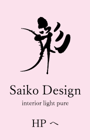 彩光デザイン公式ホームページ